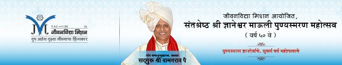 Pralhad Pai Speaks