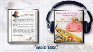 audio_book_vidyarthi_margadarshan_2